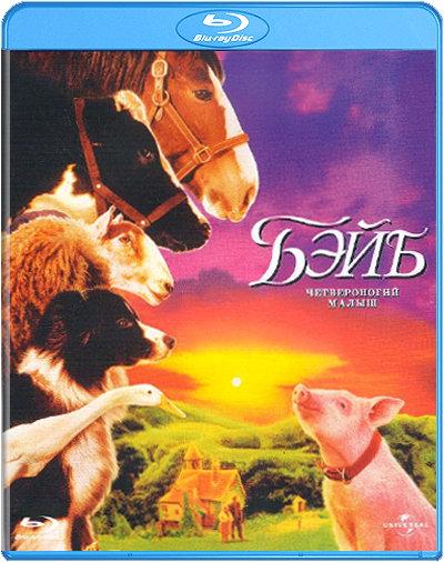 Бэйб Четвероногий малыш (Blu-ray)* на Blu-ray