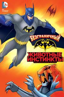 Безграничный Бэтмен Животная Монстромания (Безграничный Бэтмен Животные инстинкты) на DVD