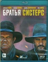 Братья Систерс (Blu-ray)