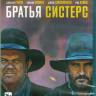 Братья Систерс (Blu-ray) на Blu-ray