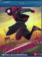 Человек паук Через вселенные (Blu-ray)
