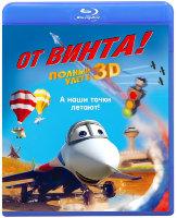 От винта 3D+2D (Blu-ray)