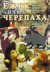 Ежик плюс черепаха (Ежик плюс черепаха / Мишка задира / Обезьяна с острова Саругасима / Медвежонок на дороге / Зеленый кузнечик / Жу жужу / Мышонок и  на DVD
