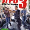 УГРО Простые парни 3 (12 серий) на DVD
