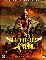 Чингис Xан (30 серий)