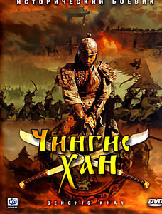 Чингис Xан (30 серий) на DVD