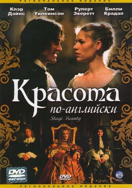 Красота по английски  на DVD