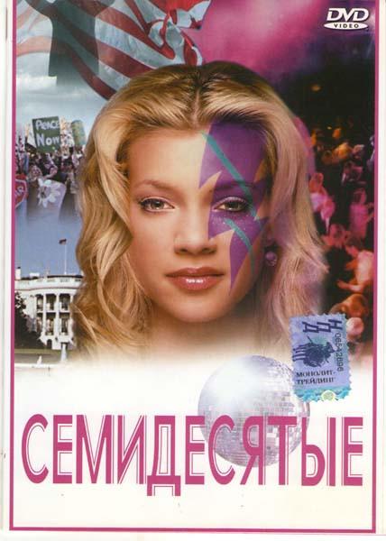 Семидесятые  на DVD