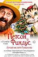 Петсон и Финдус 2 Лучшее на свете Рождество (Blu-ray)
