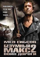 Безумный Макс 2 Воин дороги