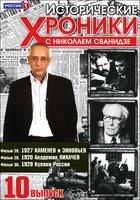 Исторические хроники с Николаем Сванидзе 9 Выпуск 25,26,27 Фильмы на DVD
