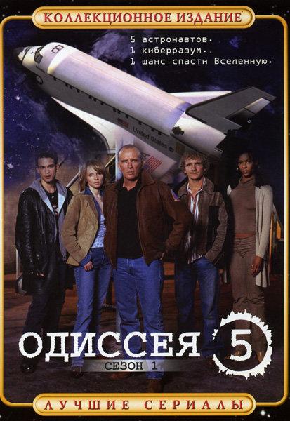 Одиссея 5  1 Сезон на DVD