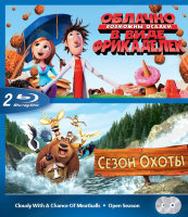 Облачно возможны осадки в виде фрикаделек / Сезон охоты (2 Blu-ray)