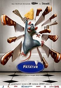 Рататуй (Blu-ray)* на Blu-ray