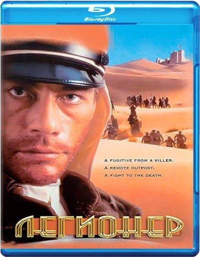Легионер (Blu-ray)* на Blu-ray