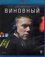 Виновный (Blu-ray)