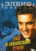 Элвис Пресли: Рай в гавайском стиле