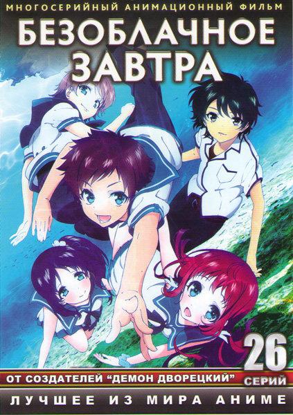 Безоблачное завтра (Когда успокоится море) ТВ (26 серий) (2 DVD) на DVD