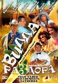 Вилла раздора или танец солнечного затмения (Вилла раздора или Новый год в Акапулько) на DVD