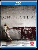 Синистер (Blu-ray)