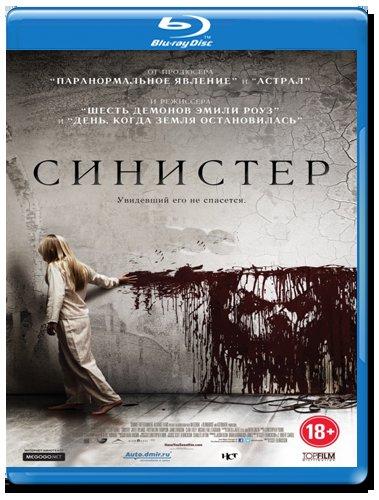 Синистер (Blu-ray)* на Blu-ray