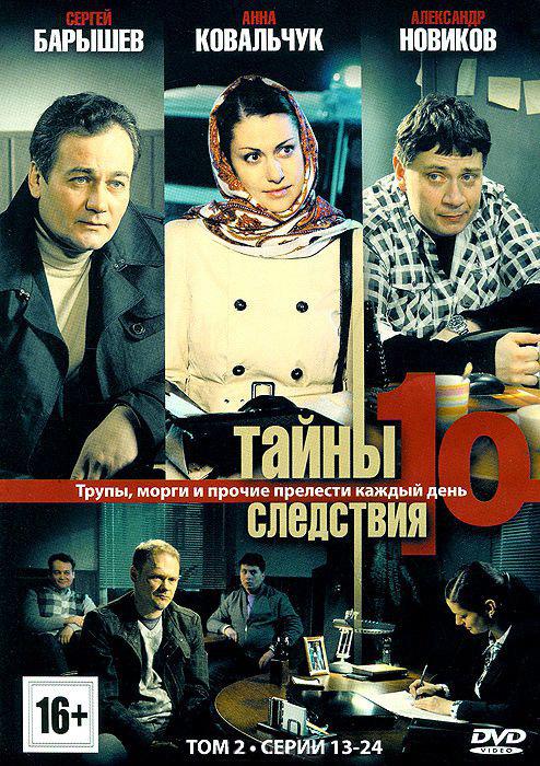 Тайны следствия 10 (13-24 серии) на DVD
