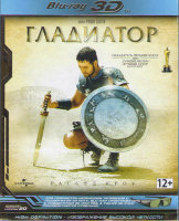 Гладиатор 3D+2D (Blu-ray 50GB)