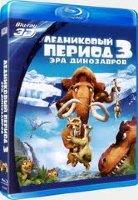 Ледниковый период 3 Эра динозавров 3D+2D (Blu-ray 50GB)