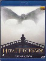 Игра престолов 5 Сезон (10 серий) (3 Blu-ray)
