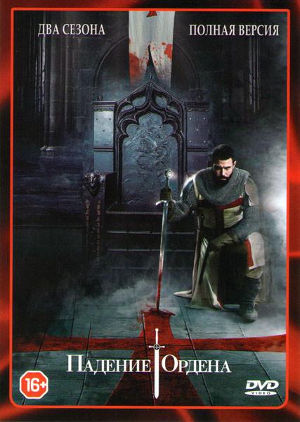 Падение ордена 1,2 Сезоны (18 серий) на DVD