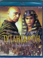 Тутанхамон (Тут) 1 Сезон (6 серий) (Blu-ray)*