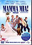Мамма Мия! (2 DVD)