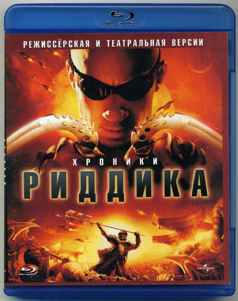 Хроники Риддика (Blu-ray)* на Blu-ray