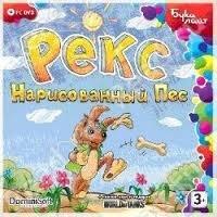 Рекс Нарисованный Пес (PC DVD)
