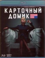 Карточный домик 6 Сезон (8 серий) (2 Blu-ray)
