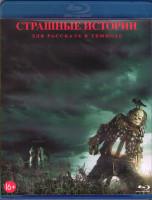 Страшные истории для рассказа в темноте (Blu-ray)*