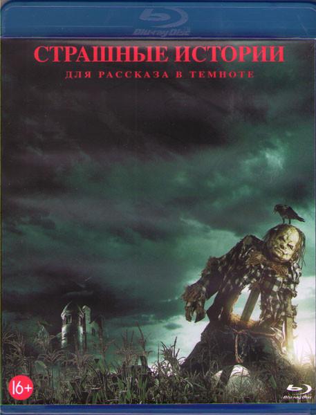 Страшные истории для рассказа в темноте (Blu-ray)* на Blu-ray