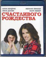 Счастливого Рождества (Blu-ray)