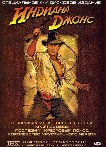 Индиана Джонс Квадрология (Позитив-мультимедиа) (4 DVD)