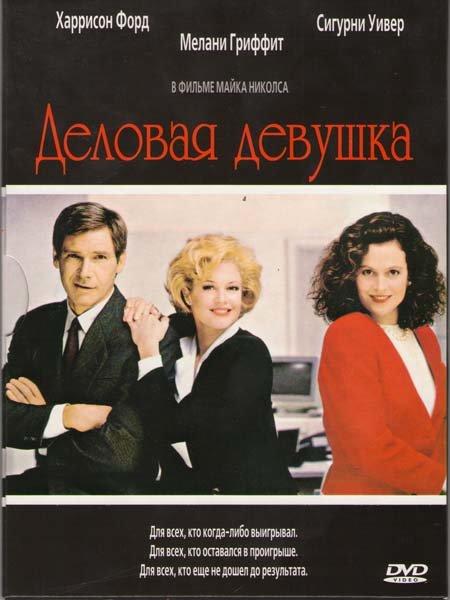 Деловая девушка (Деловая женщина) на DVD