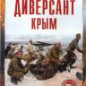Диверсант Крым 3 Сезон (4 серии) на DVD
