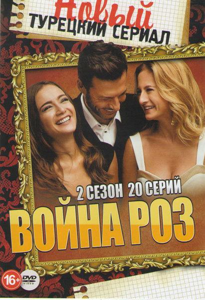 Война роз 2 Сезон (20 серий)  на DVD