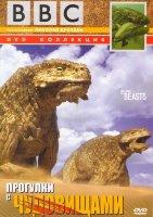 BBC Прогулки с чудовищами (Новый рассвет / Киты-убийцы / Земля гигантов / Ближайший родственник / Саблезубые звери / Путешествие мамонта)