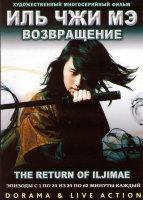Иль Чжи Мэ Возвращение (24 серии) (4 DVD)