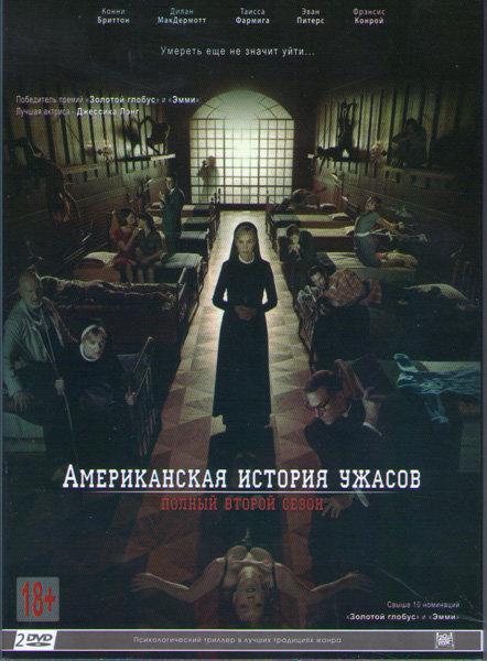Американская история ужасов 2 Сезон (13 серий) (2 DVD)