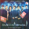 Иллюзия обмана 2 (Blu-ray)
