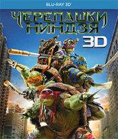 Черепашки ниндзя 3D (Blu-ray)