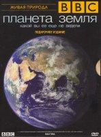 BBC Планета Земля какой вы ее еще не видели 5 Частей (5 DVD)
