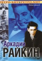 Аркадий Райкин Редкие записи 2