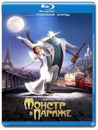 Монстр в Париже (Blu-ray) на Blu-ray
